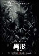 Alien: Covenant - Taiwanese Movie Poster (xs thumbnail)