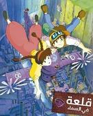 Tenkû no shiro Rapyuta - Egyptian Movie Poster (xs thumbnail)