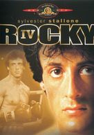 Rocky IV - French DVD cover (xs thumbnail)