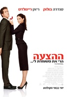The Proposal - Israeli Movie Poster (xs thumbnail)