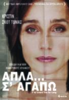 Il y a longtemps que je t'aime - Greek Movie Poster (xs thumbnail)