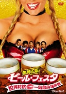 Beerfest - Japanese Movie Cover (xs thumbnail)