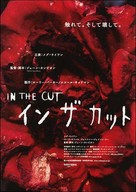 In the Cut - Japanese Movie Poster (xs thumbnail)