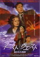 Est - Ouest - Japanese Movie Poster (xs thumbnail)