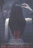 Gabal - Japanese poster (xs thumbnail)