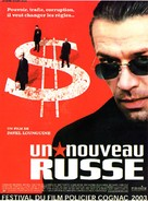 Oligarkh - French Movie Poster (xs thumbnail)