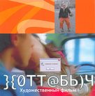 Khottabych - Russian Movie Cover (xs thumbnail)