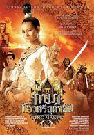 The King Maker - Thai Movie Poster (xs thumbnail)