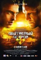 Obitaemyy ostrov: Skhvatka - Russian Movie Poster (xs thumbnail)