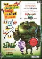 Yak - Thai Movie Poster (xs thumbnail)