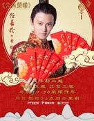 """""""The Glory of Tang Dynasty"""" - Chinese Movie Poster (xs thumbnail)"""