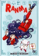 """Ranma ½"" - French DVD movie cover (xs thumbnail)"
