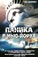 Aftershock: Earthquake in New York - Russian Movie Cover (xs thumbnail)