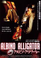 Albino Alligator - Japanese Movie Poster (xs thumbnail)