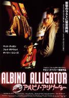 Albino Alligator - Japanese Movie Poster (xs thumbnail)