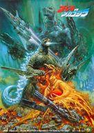 Gojira VS Mekagojira - Japanese Movie Poster (xs thumbnail)