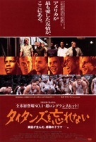 Remember The Titans - Japanese Movie Poster (xs thumbnail)