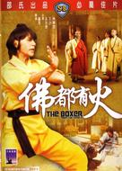Fo jia xiao zi - Hong Kong Movie Cover (xs thumbnail)