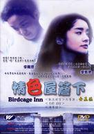 Paran daemun - Chinese DVD cover (xs thumbnail)
