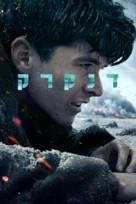 Dunkirk - Israeli Movie Cover (xs thumbnail)