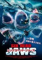 6-Headed Shark Attack - Japanese Movie Poster (xs thumbnail)
