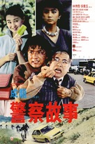 Police Story - Hong Kong Movie Poster (xs thumbnail)