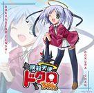 """Bokusatsu tenshi Dokuro-chan"" - Japanese Movie Cover (xs thumbnail)"