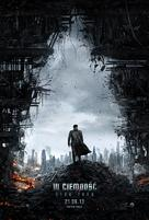 Star Trek: Into Darkness - Polish Movie Poster (xs thumbnail)