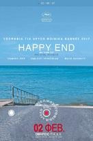 Happy End - Greek Movie Poster (xs thumbnail)