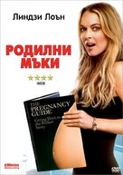 Labor Pains - Bulgarian DVD cover (xs thumbnail)