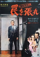 To Trap a Spy - Japanese Movie Poster (xs thumbnail)