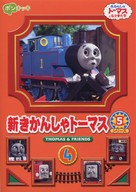 """Thomas the Tank Engine & Friends"" - Japanese Movie Cover (xs thumbnail)"