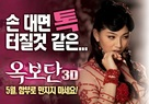 3-D Sex and Zen: Extreme Ecstasy - South Korean Movie Poster (xs thumbnail)