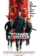 Inglourious Basterds - Bulgarian Movie Poster (xs thumbnail)