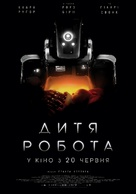 I Am Mother - Ukrainian Movie Poster (xs thumbnail)
