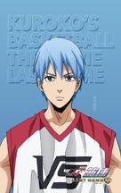 Gekijouban Kuroko no basuke: Last Game - Japanese Movie Poster (xs thumbnail)
