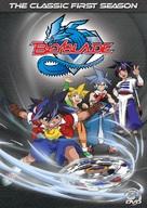 """Bakuten shoot beyblade"" - DVD cover (xs thumbnail)"