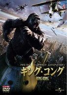 King Kong - Japanese DVD cover (xs thumbnail)