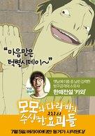 Momo e no tegami - South Korean Movie Poster (xs thumbnail)