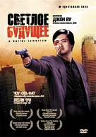 Ying hung boon sik - Russian DVD cover (xs thumbnail)
