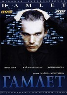 Hamlet - Ukrainian DVD cover (xs thumbnail)