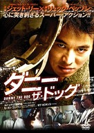 Danny the Dog - Japanese DVD movie cover (xs thumbnail)