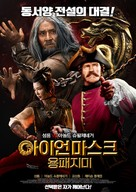 Iron Mask - South Korean Movie Poster (xs thumbnail)