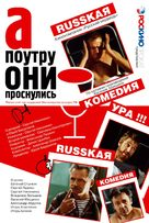 A poutru oni prosnulis - Russian Movie Poster (xs thumbnail)