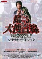 Odoru daisousasen the movie 3 - Japanese Movie Poster (xs thumbnail)