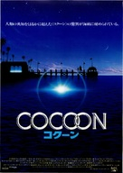 Cocoon - Japanese Movie Poster (xs thumbnail)