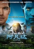 Avatar - Chinese Movie Poster (xs thumbnail)