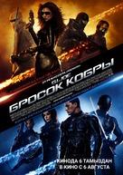 G.I. Joe: The Rise of Cobra - Kazakh Movie Poster (xs thumbnail)
