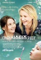 My Sister's Keeper - South Korean Movie Poster (xs thumbnail)