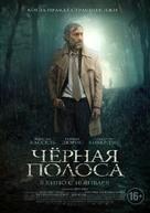 Fleuve noir - Russian Movie Poster (xs thumbnail)